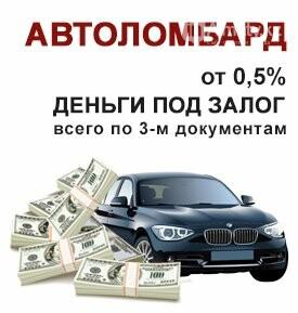 Продажа автомобилей в алматы с ломбарда автозалог липецка