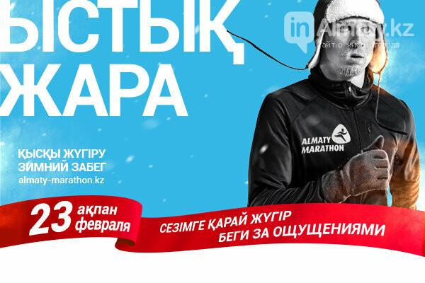 В Парке Первого Президента пройдет зимний забег, фото-1
