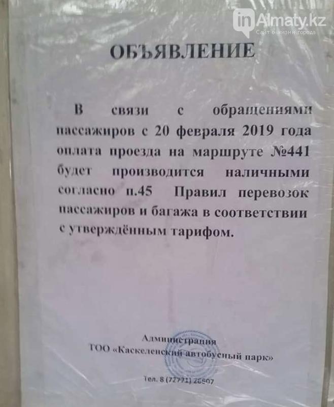 """В Алматы автопарк заявил о самовольном отключении """"Онай"""" и переходе на наличную оплату, фото-1"""
