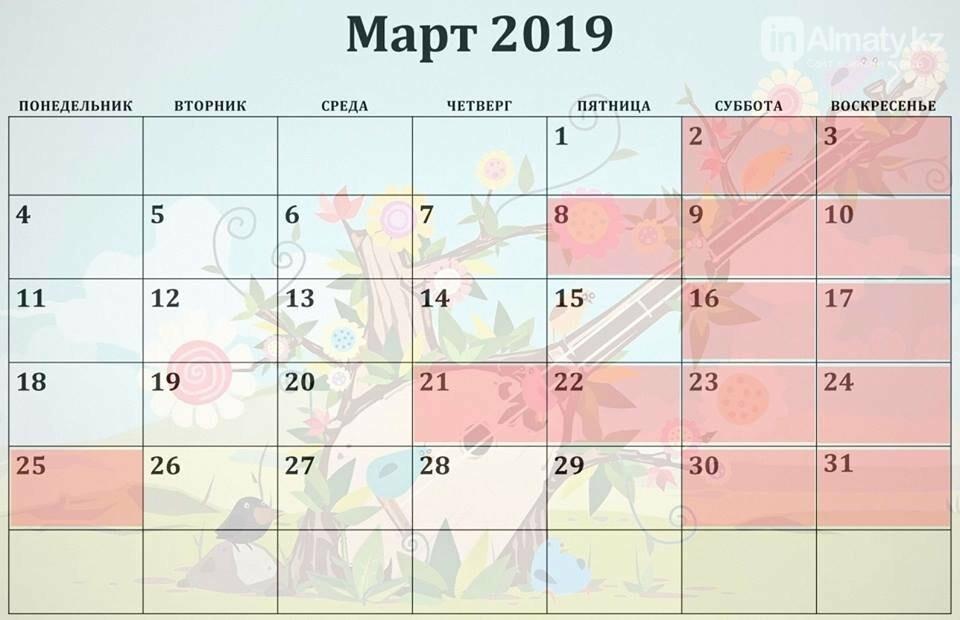 Казахстанцев в марте ожидает 14 выходных дней, фото-1