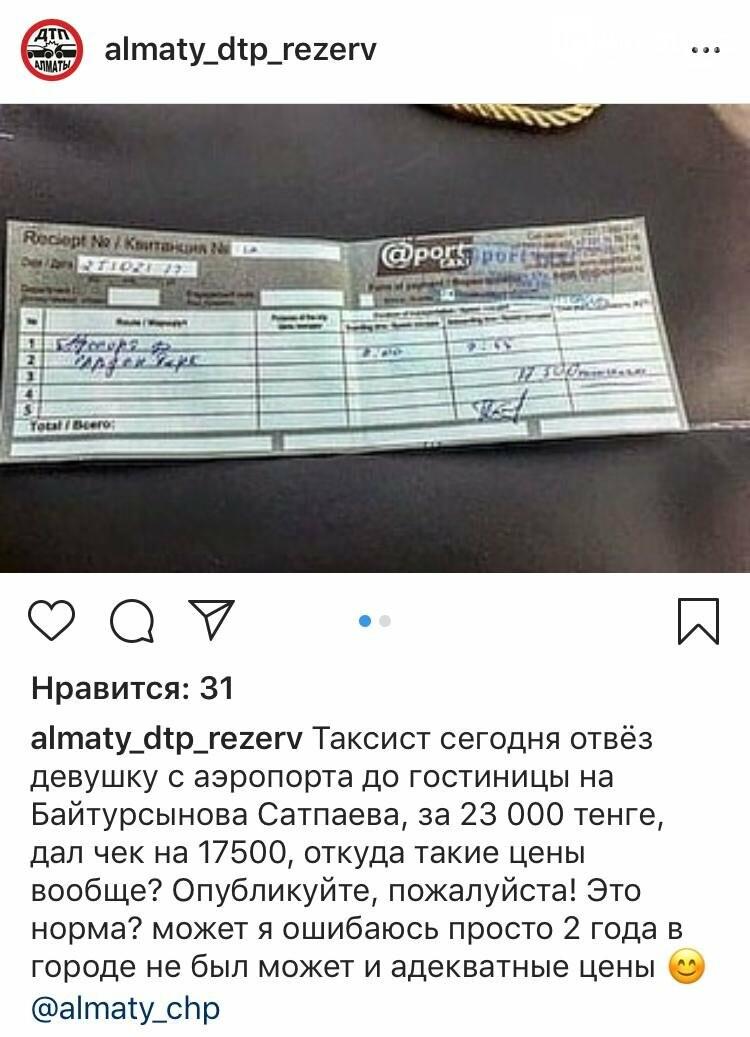 В Алматы таксист взял 23 000 тенге за поездку от аэропорта до центра города, фото-1