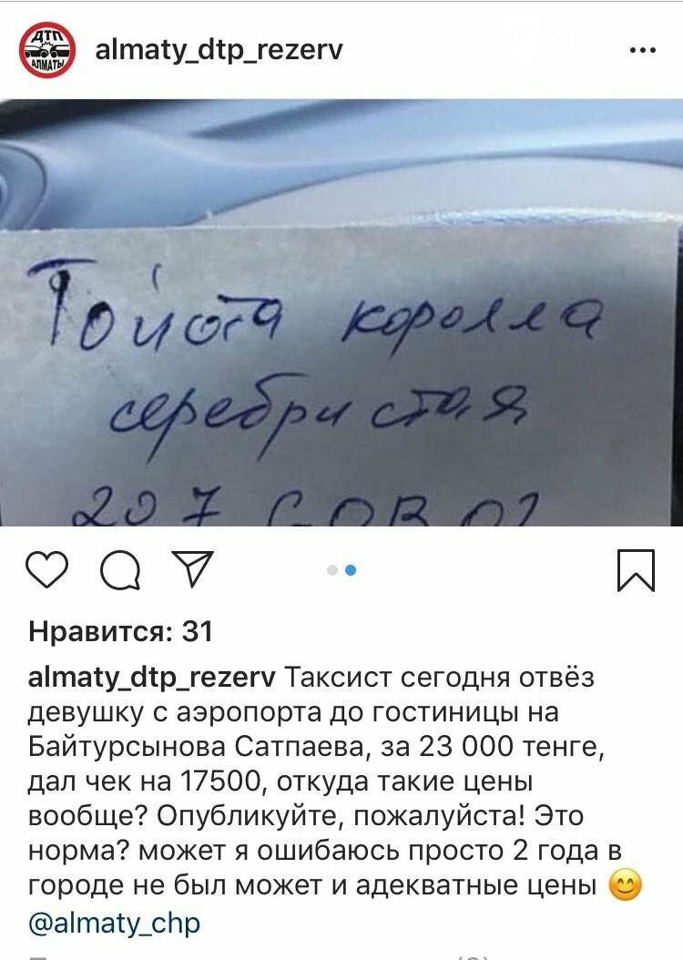 В Алматы таксист взял 23 000 тенге за поездку от аэропорта до центра города, фото-2