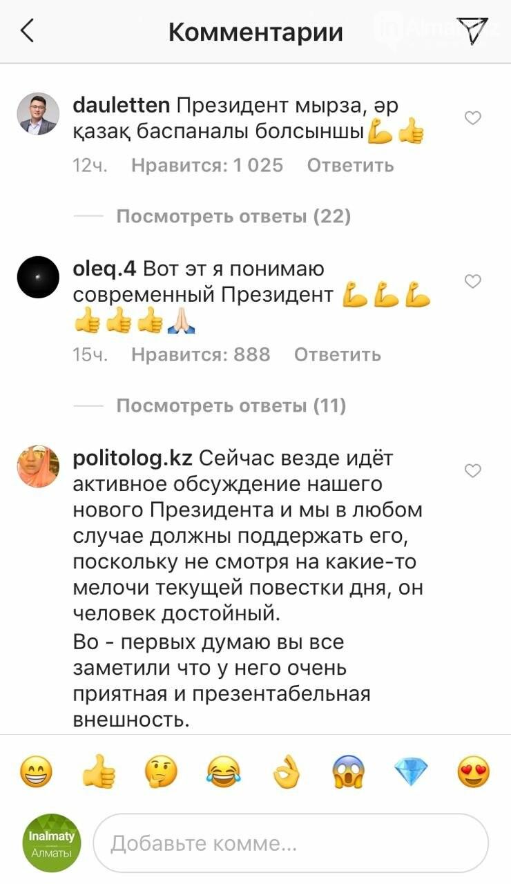 Как встретили Токаева в Instagram, фото-1