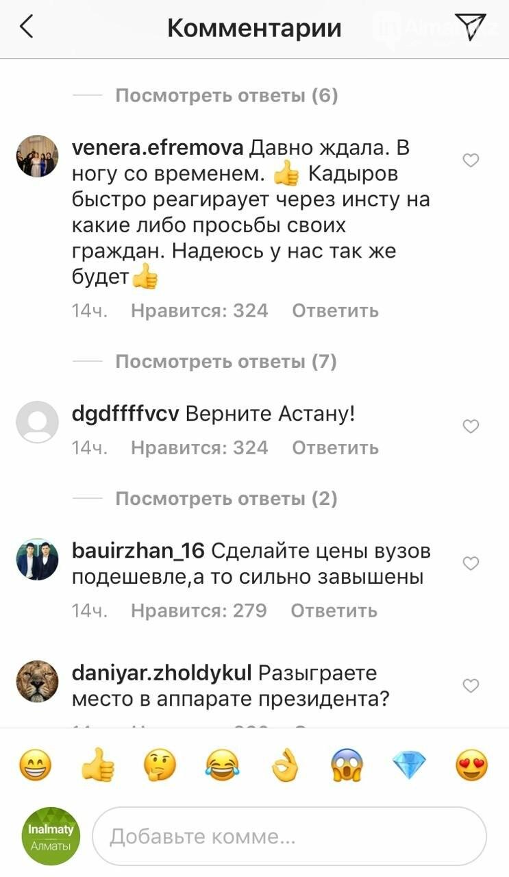 Как встретили Токаева в Instagram, фото-2