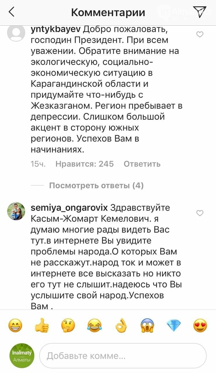 Как встретили Токаева в Instagram, фото-3