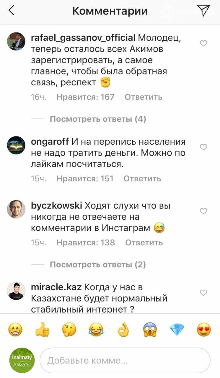 Как встретили Токаева в Instagram, фото-4