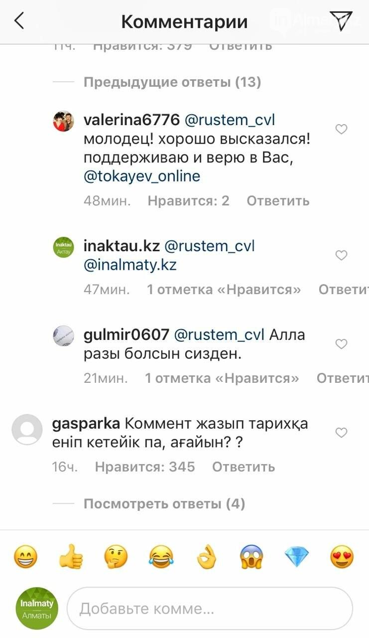 Как встретили Токаева в Instagram, фото-6