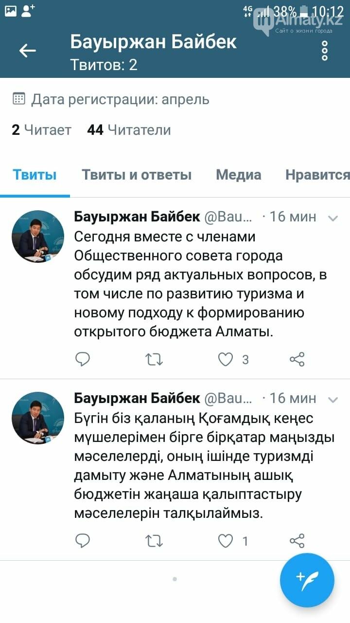 Бауыржан Байбек зарегистрировался в Twitter, фото-1