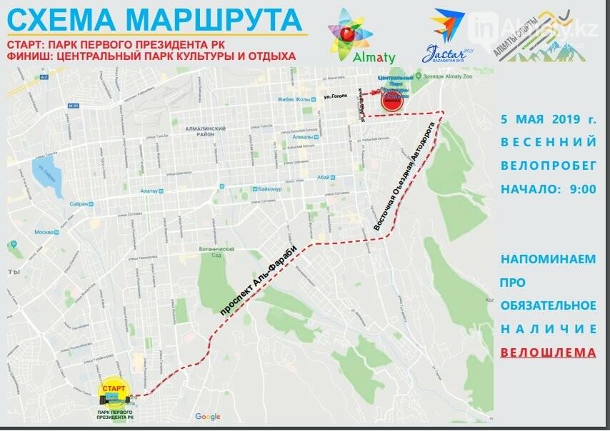 Какие улицы перекроют из-за велозаезда в Алматы (ФОТО), фото-1