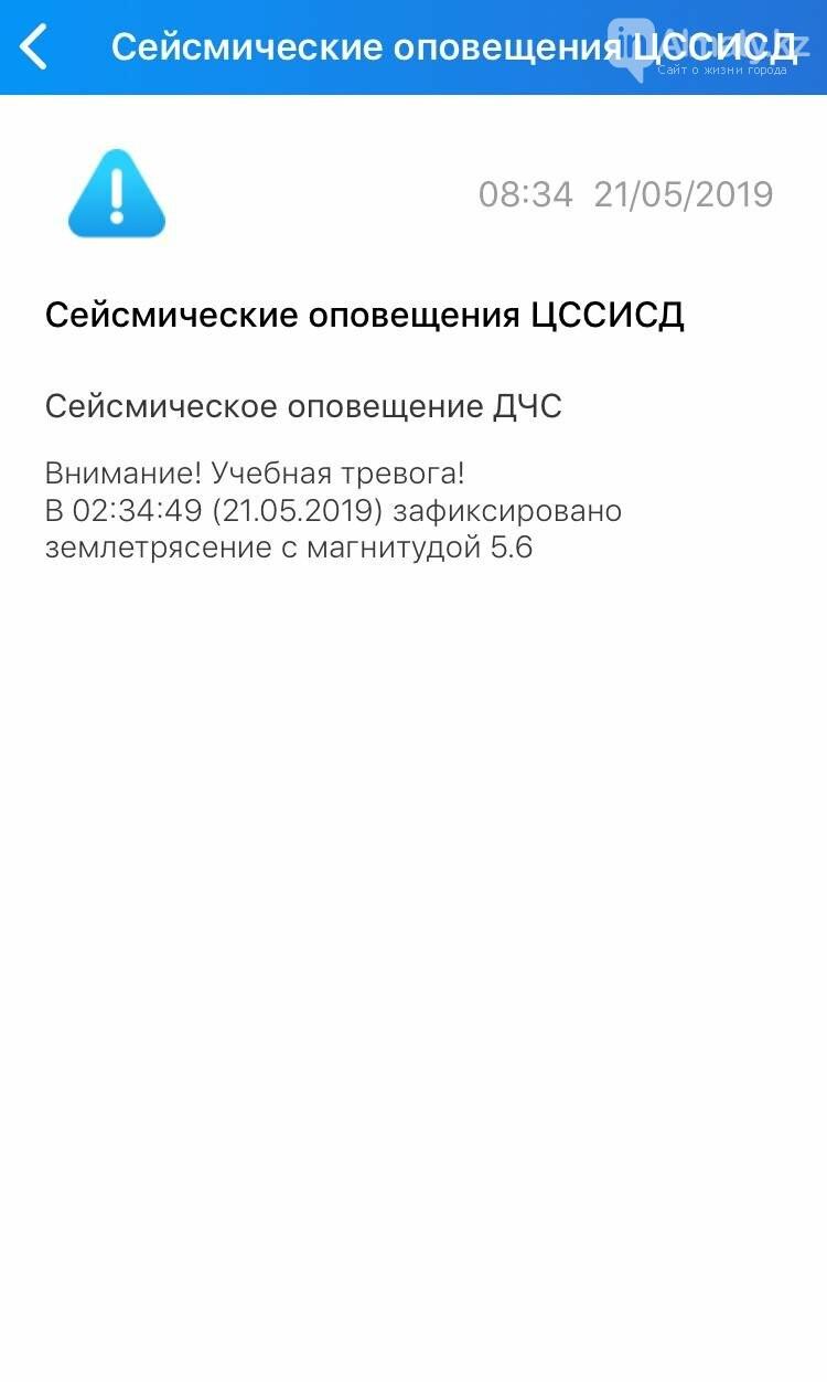 Алматинцы получили сообщение о землетрясении, фото-2