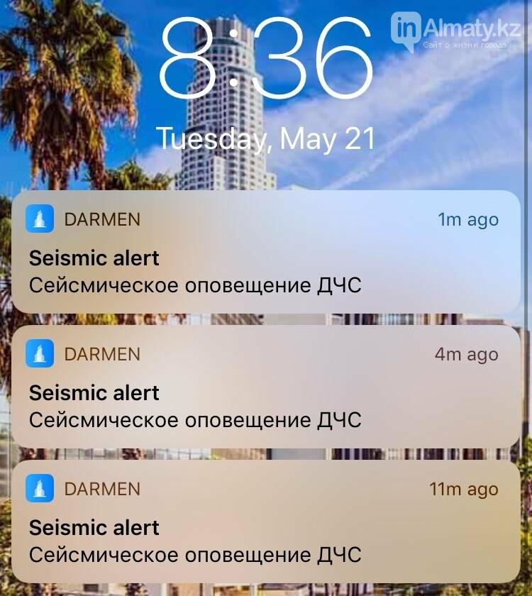 Алматинцы получили сообщение о землетрясении, фото-1