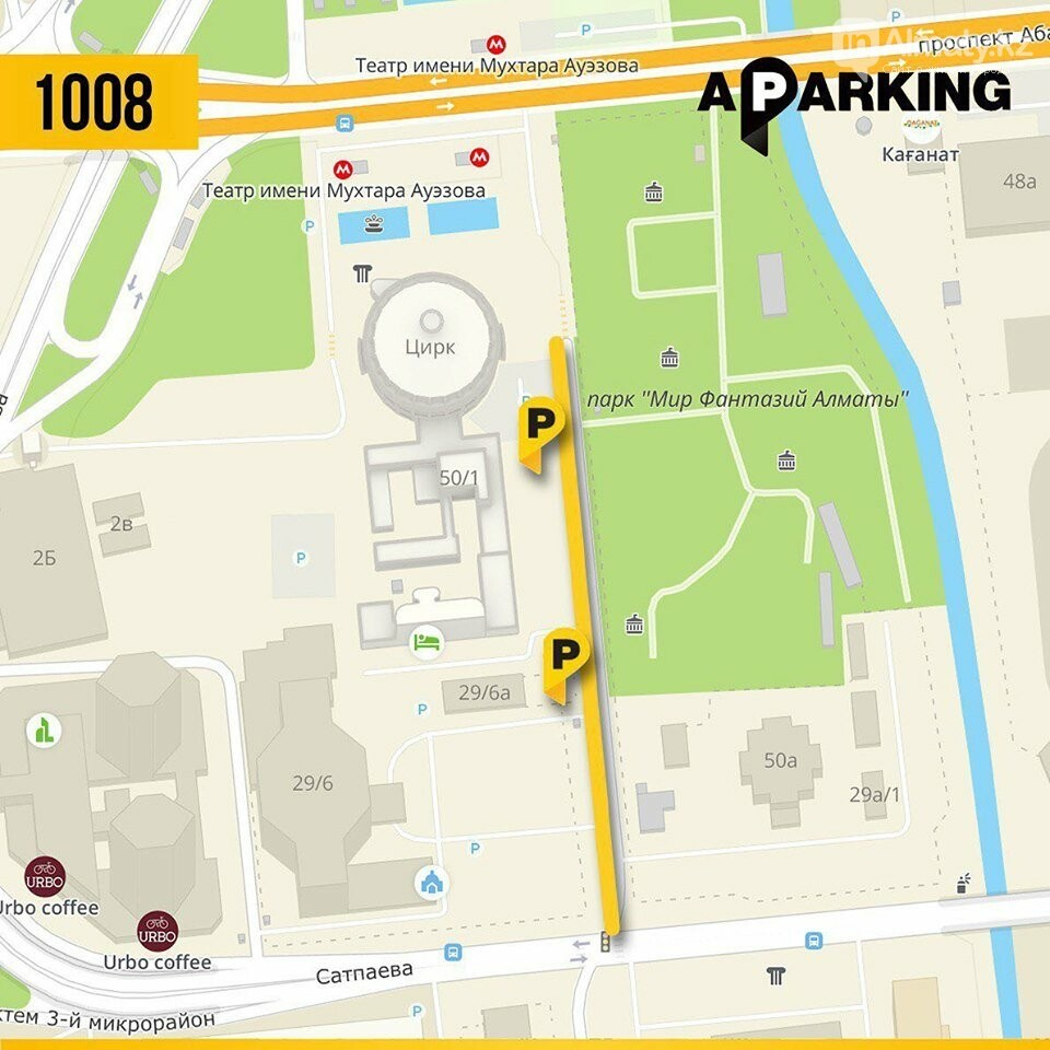 Новые платные парковки появились в Алматы, фото-1