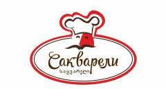 Логотип - Сакварели, ресторан грузинской кухни  в городе Алматы