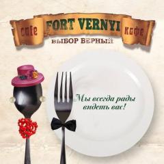 Fort Vernyi (Форт Верный), кафе в городе Алматы