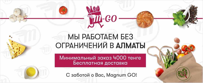 Доставка от супермаркета Магнум. Доставка еды в Алматы, фото-3