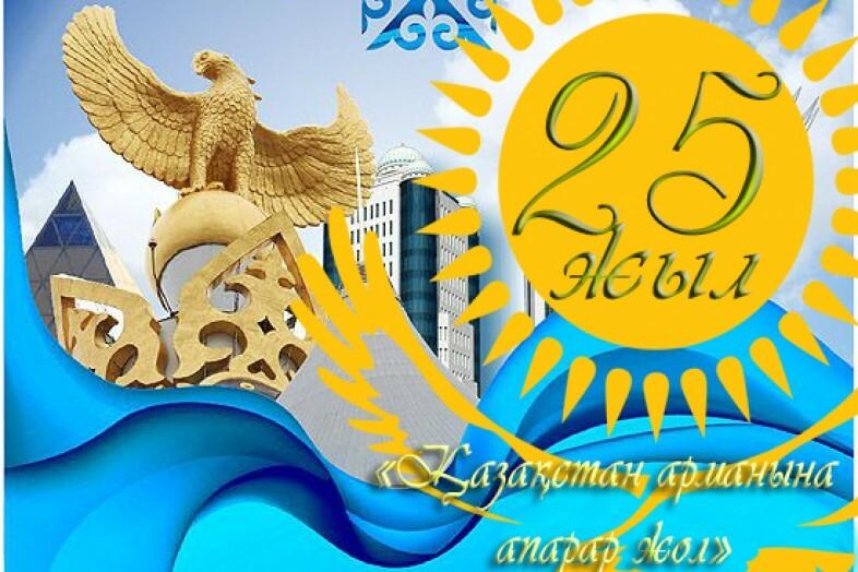 Дня, с днем независимости казахстана прикольные картинки