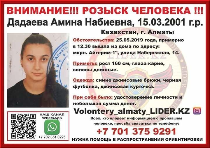 В Алматы 18-летняя студентка вышла в магазин и пропала, фото-1