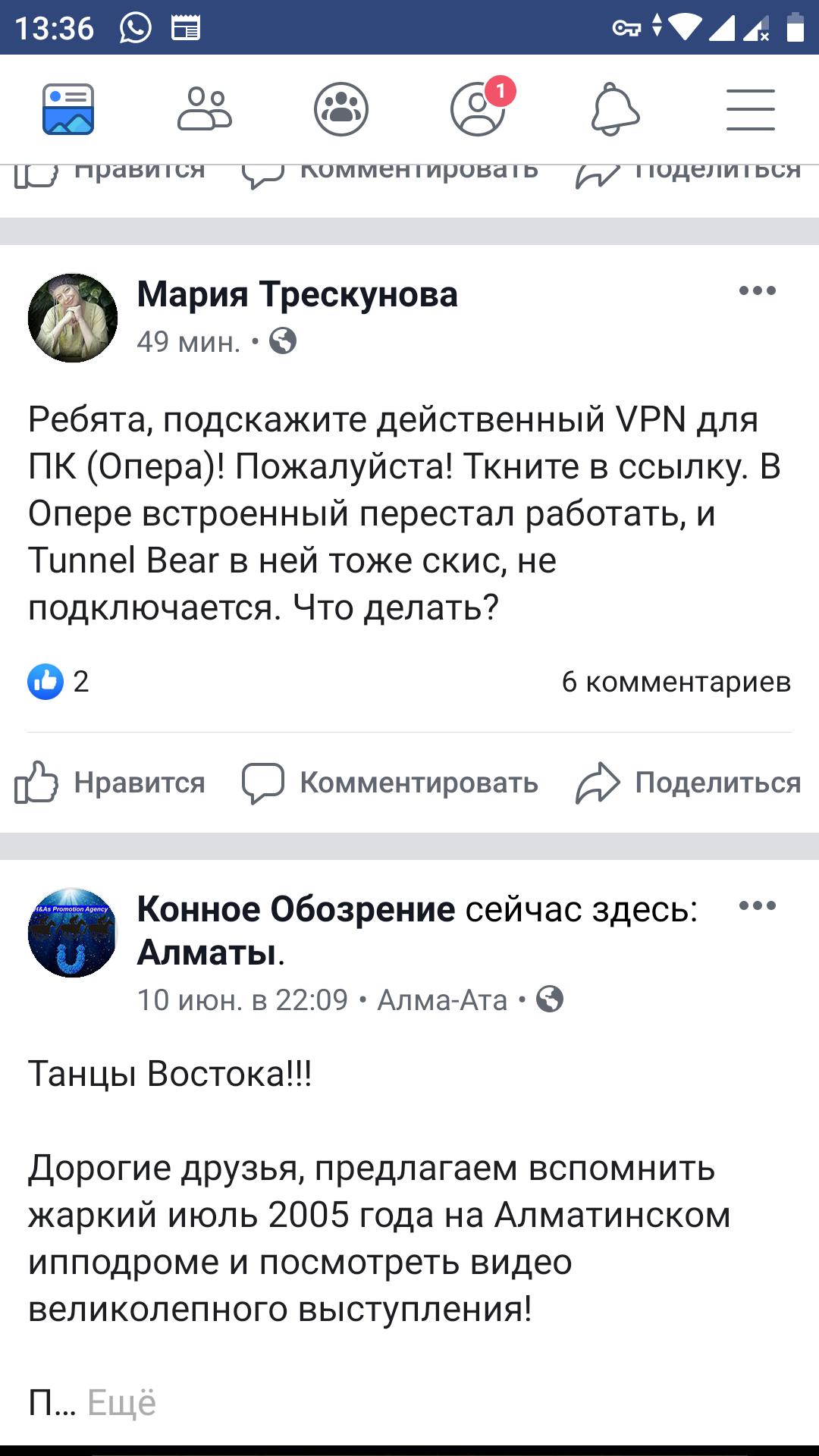 Жители Алматы снова испытывают проблемы с доступом к WhatsApp и соцсетям, фото-1