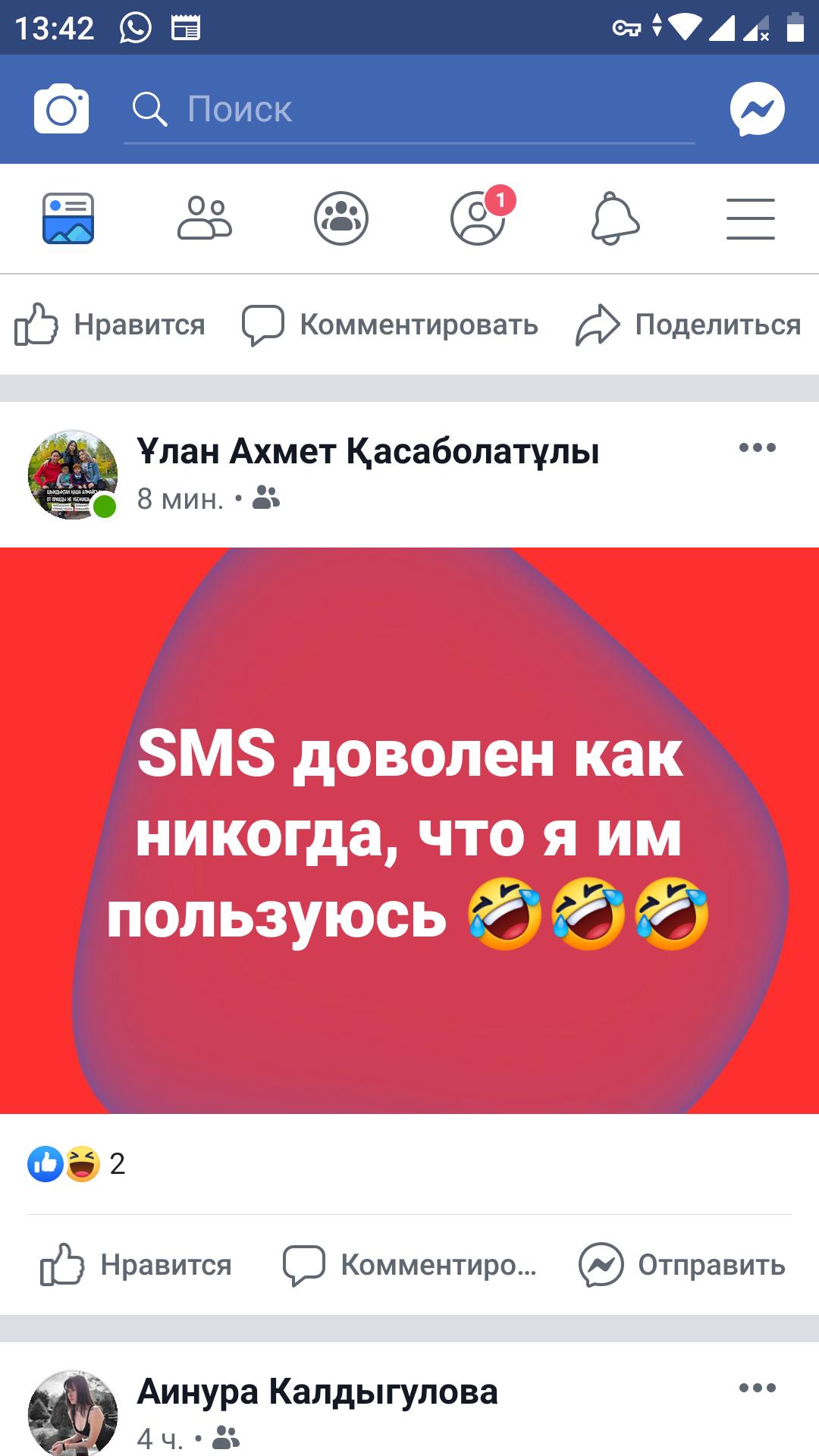 Жители Алматы снова испытывают проблемы с доступом к WhatsApp и соцсетям, фото-3