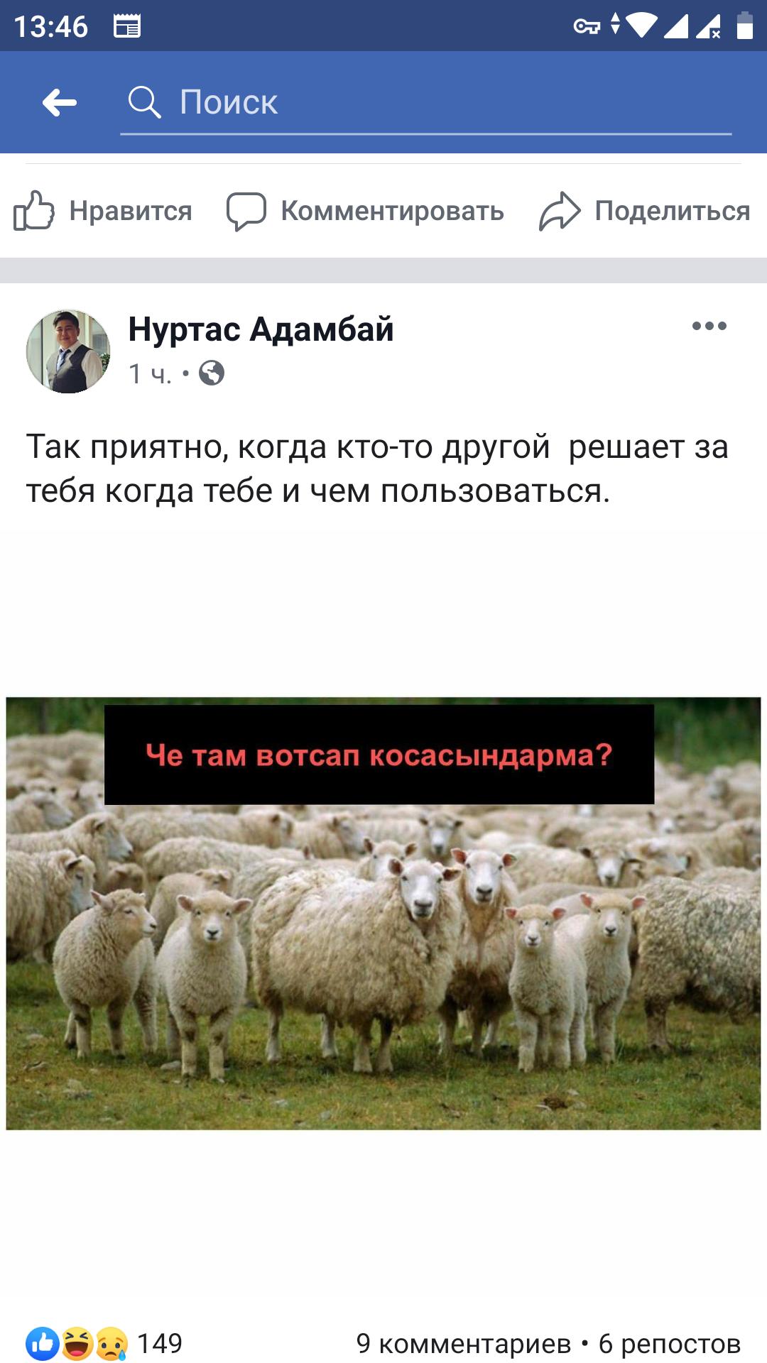 Жители Алматы снова испытывают проблемы с доступом к WhatsApp и соцсетям, фото-2