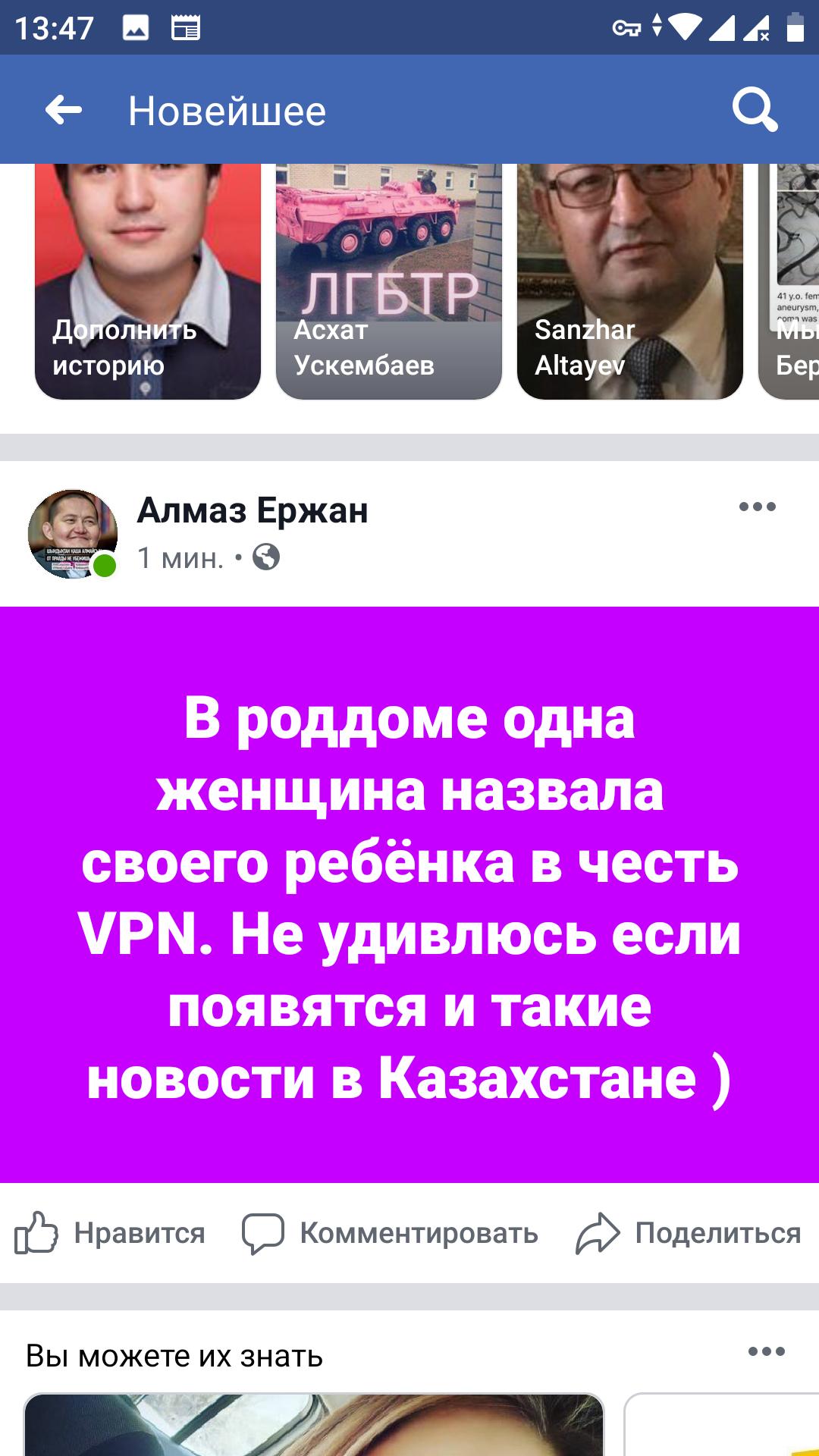 Жители Алматы снова испытывают проблемы с доступом к WhatsApp и соцсетям, фото-4