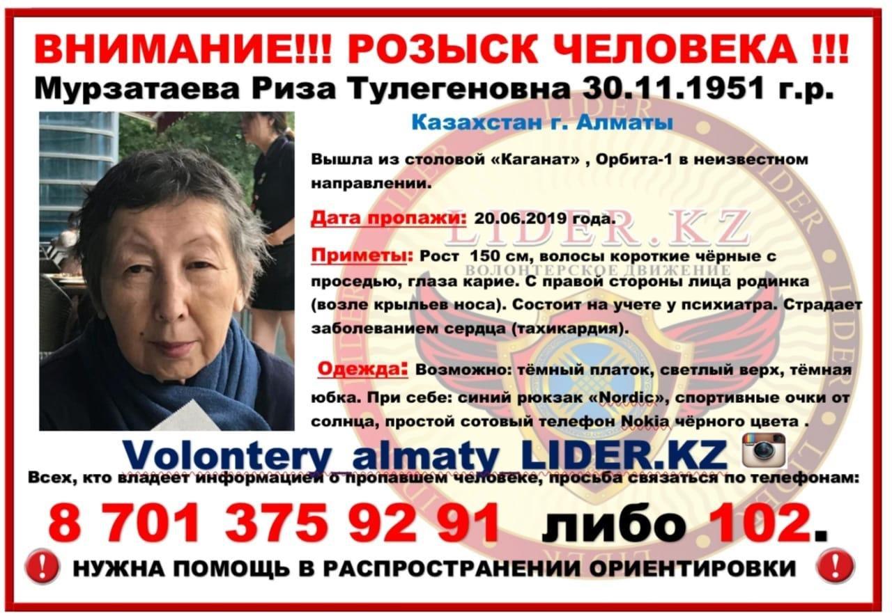 В Алматы ищут 67-летнюю женщину, пропавшую в районе Зеленого базара, фото-1