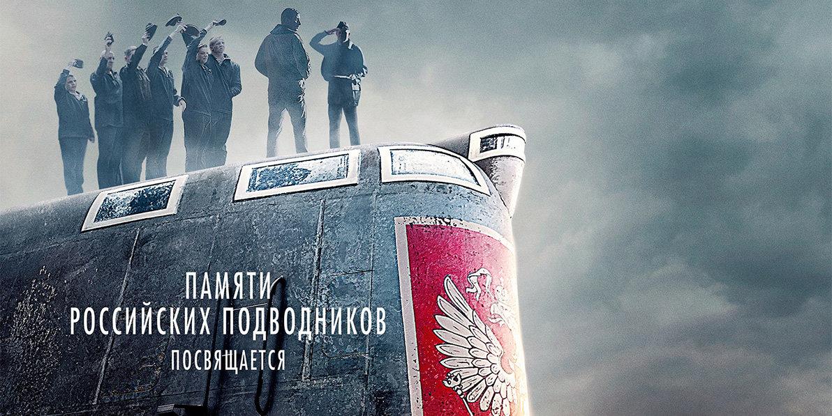 Премьеры недели: «Курск», «Та еще парочка», «Проклятие Аннабель 3», фото-1