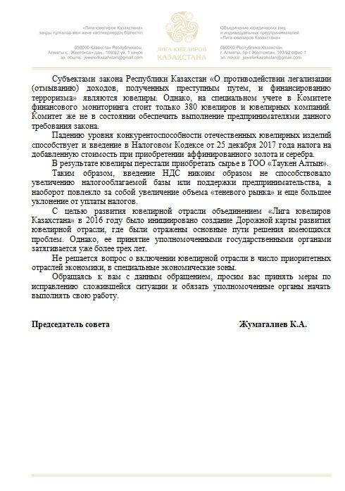 В Казахстане образовался крупнейший в ЕАЭС ювелирный теневой рынок, фото-2