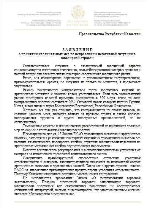 В Казахстане образовался крупнейший в ЕАЭС ювелирный теневой рынок, фото-1