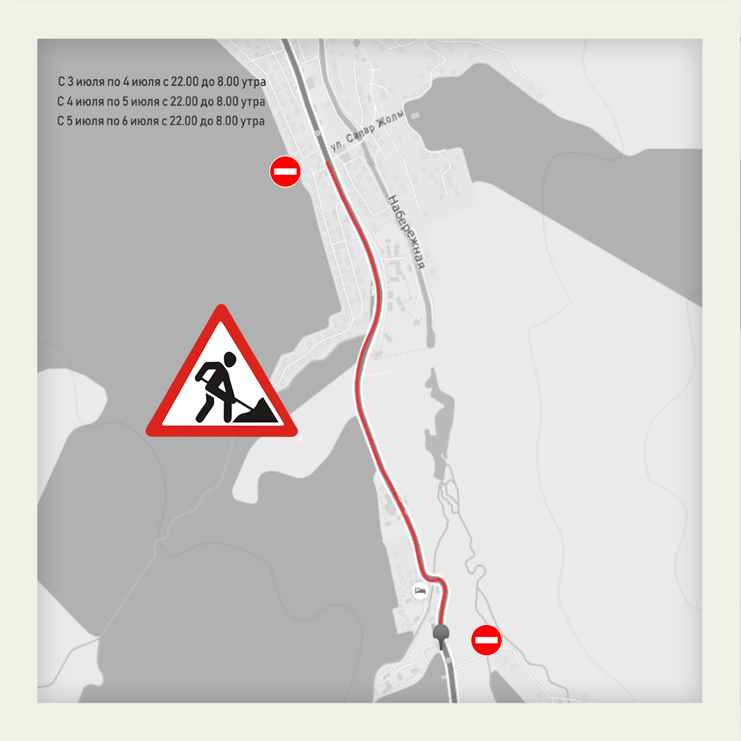 Дорога к ущелью Алма-Арасан будет перекрыта с 3 по 6 июля, фото-1