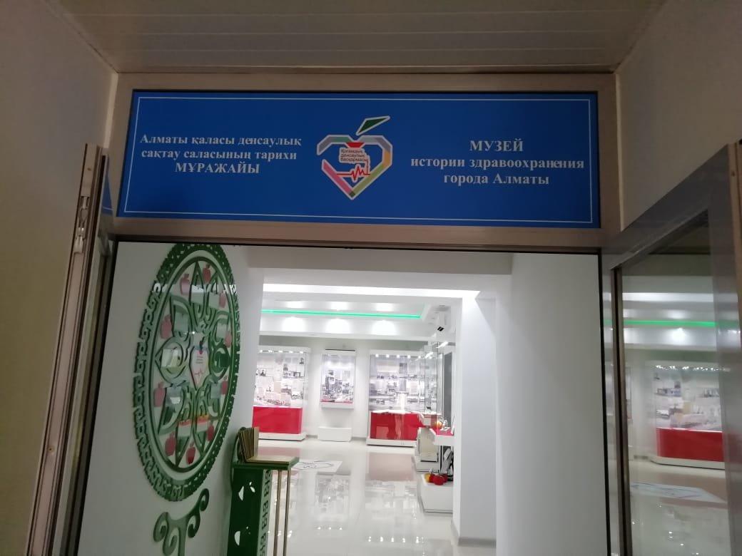Музей истории здравоохранения города открылся в Алматы, фото-1