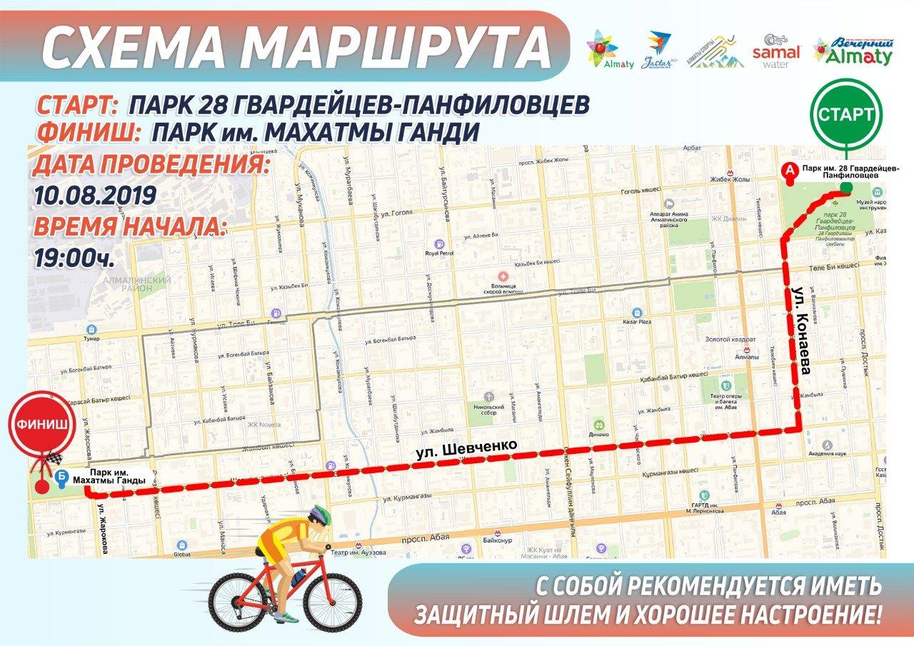 Велопробег пройдет 10 августа в Алматы, фото-1