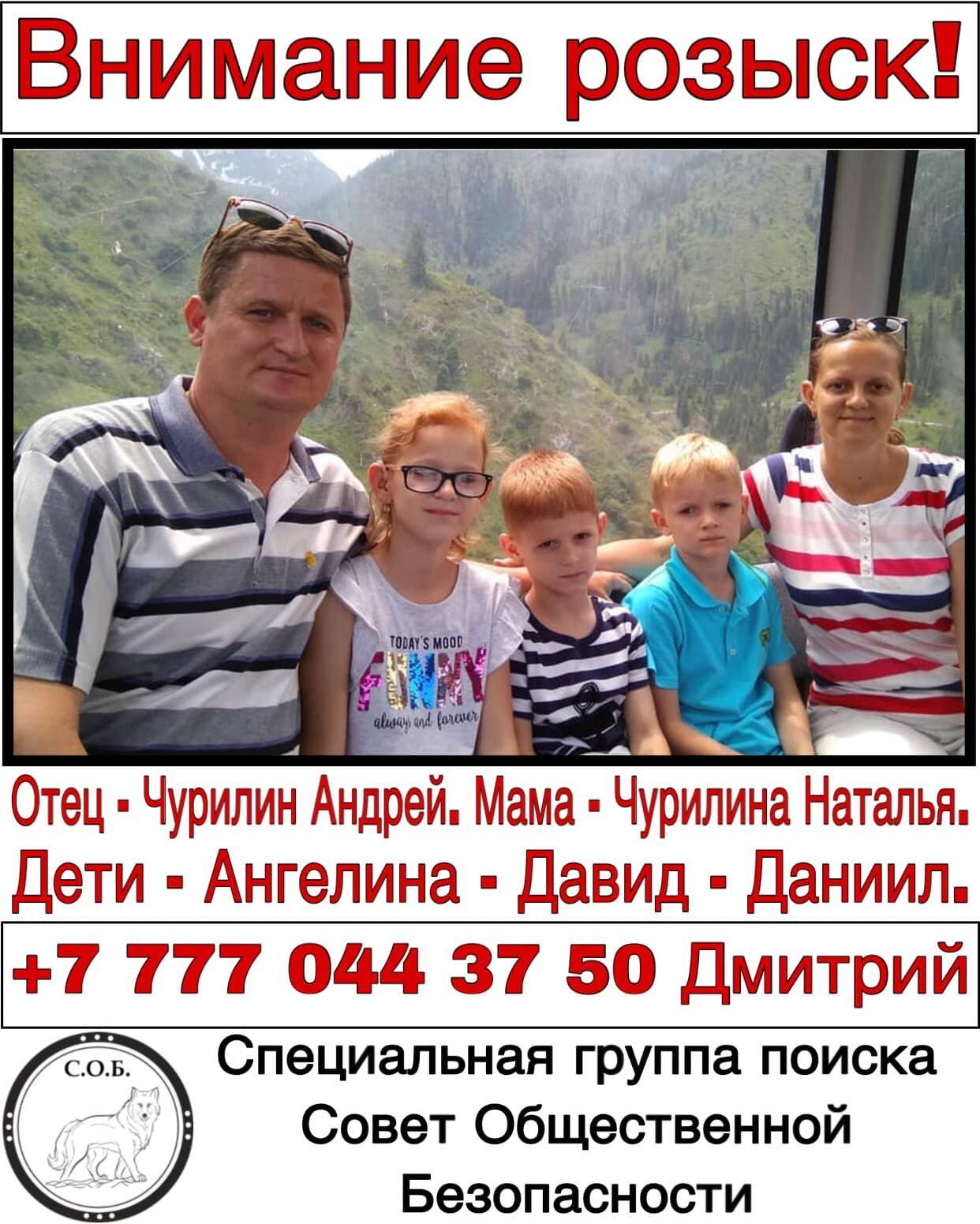 В Алматы пропала семья из пяти человек, фото-1