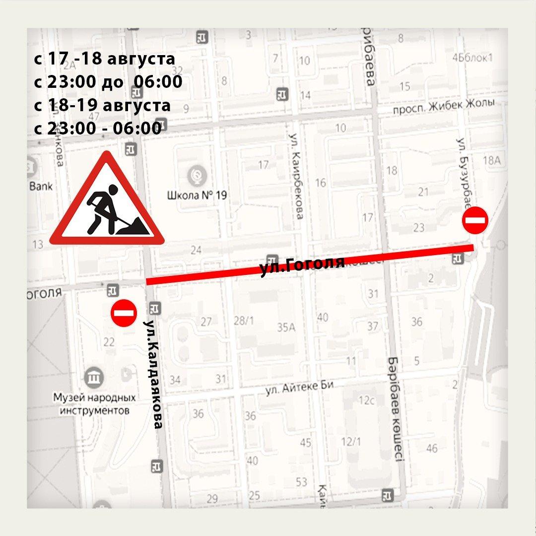 Участки двух улиц будут перекрыты в Алматы, фото-1