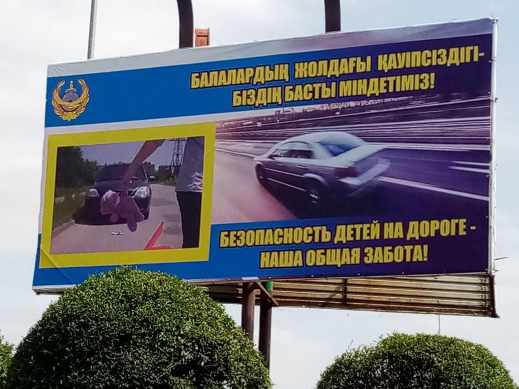 Более 1300 полицейских дежурят 1 сентября в школах Алматинской области, фото-3