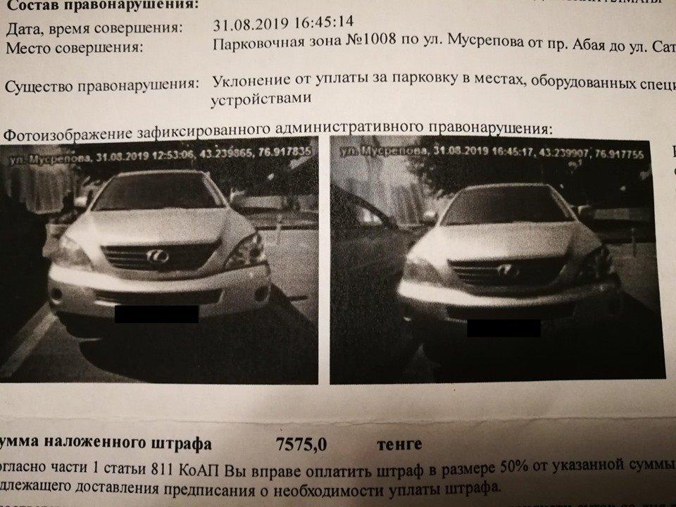 Алматинца по ошибке оштрафовали за неоплаченную парковку, фото-1, Фото Anton Ignatchenko/Facebook