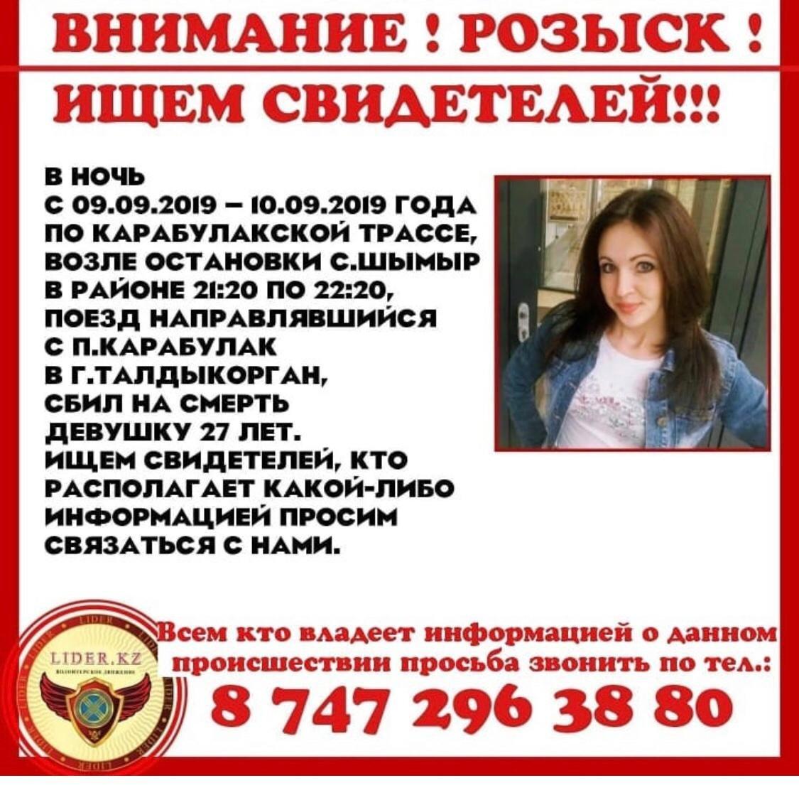 Мама погибшей под поездом девушки в Алматинской области ищет свидетелей трагедии, фото-1