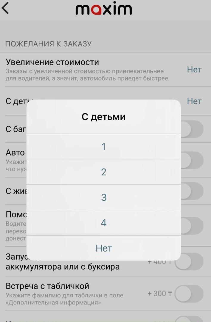 Алматинский таксист отказался везти женщину с детьми без автокресла, фото-3