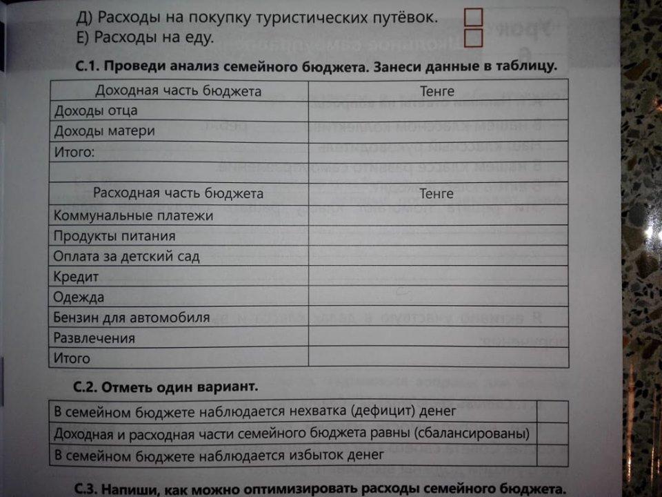 """""""Укажите доходы родителей"""": казахстанец удивлен заданием из школьного учебника, фото-1"""