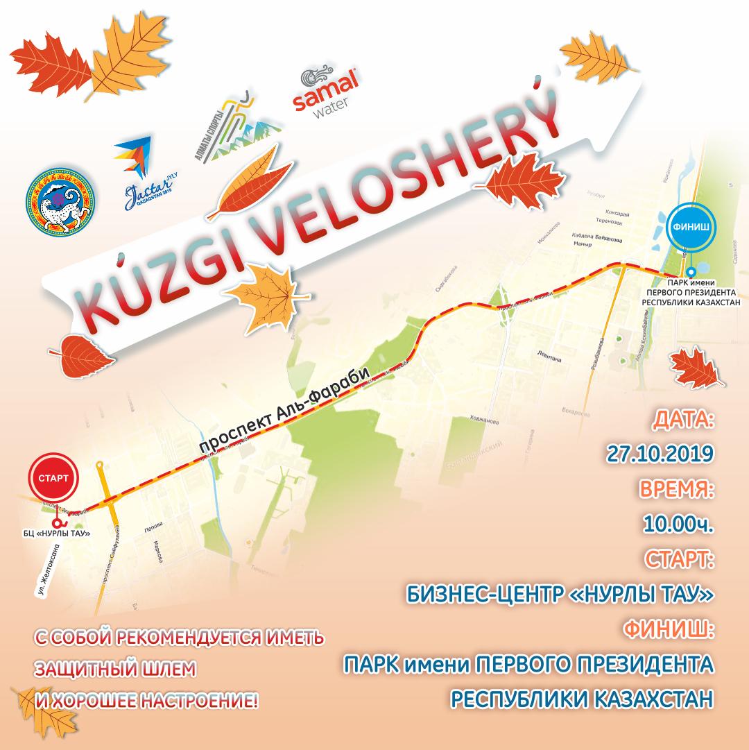 Последний в этом году велопробег пройдет в Алматы. Дороги перекроют, фото-1