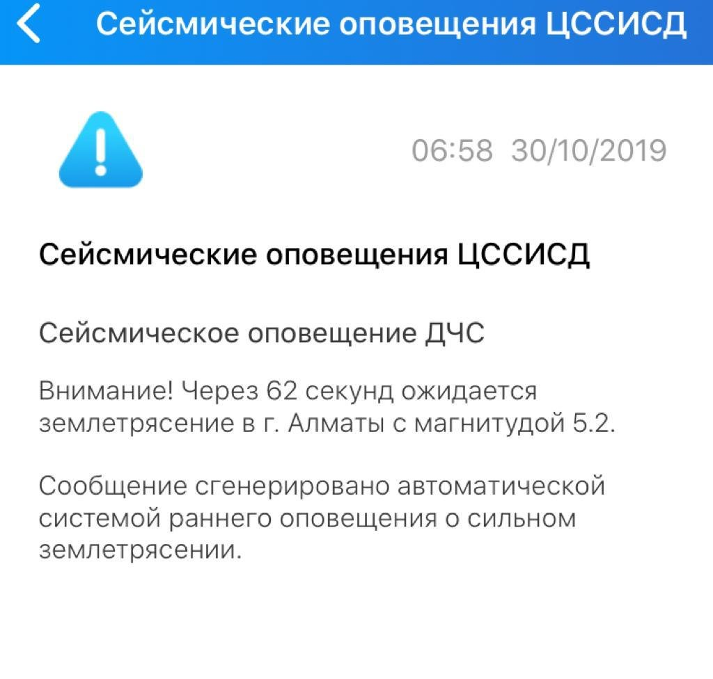 Землетрясение произошло в 55 километрах от Алматы, фото-2