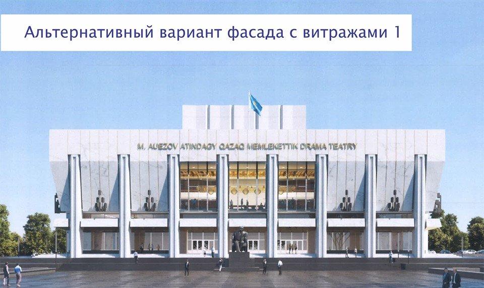 В Алматы обсуждают проект реконструкции театра имени Ауэзова, фото-1