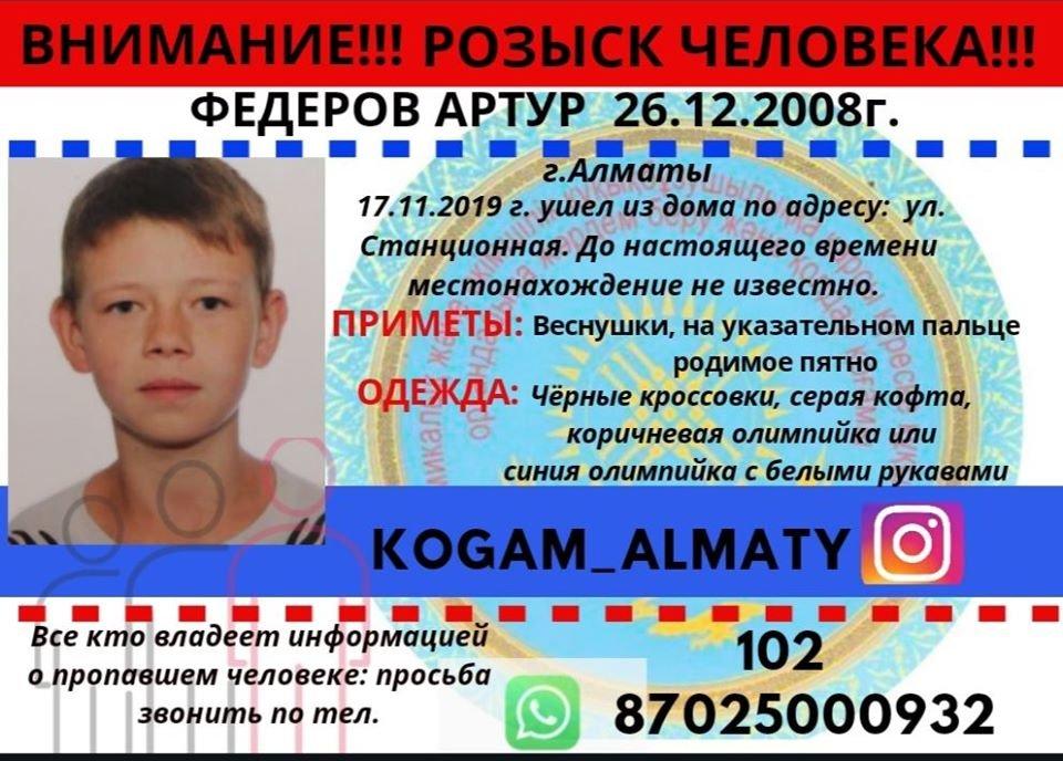 11-летний мальчик пропал без вести в Алматы, фото-1