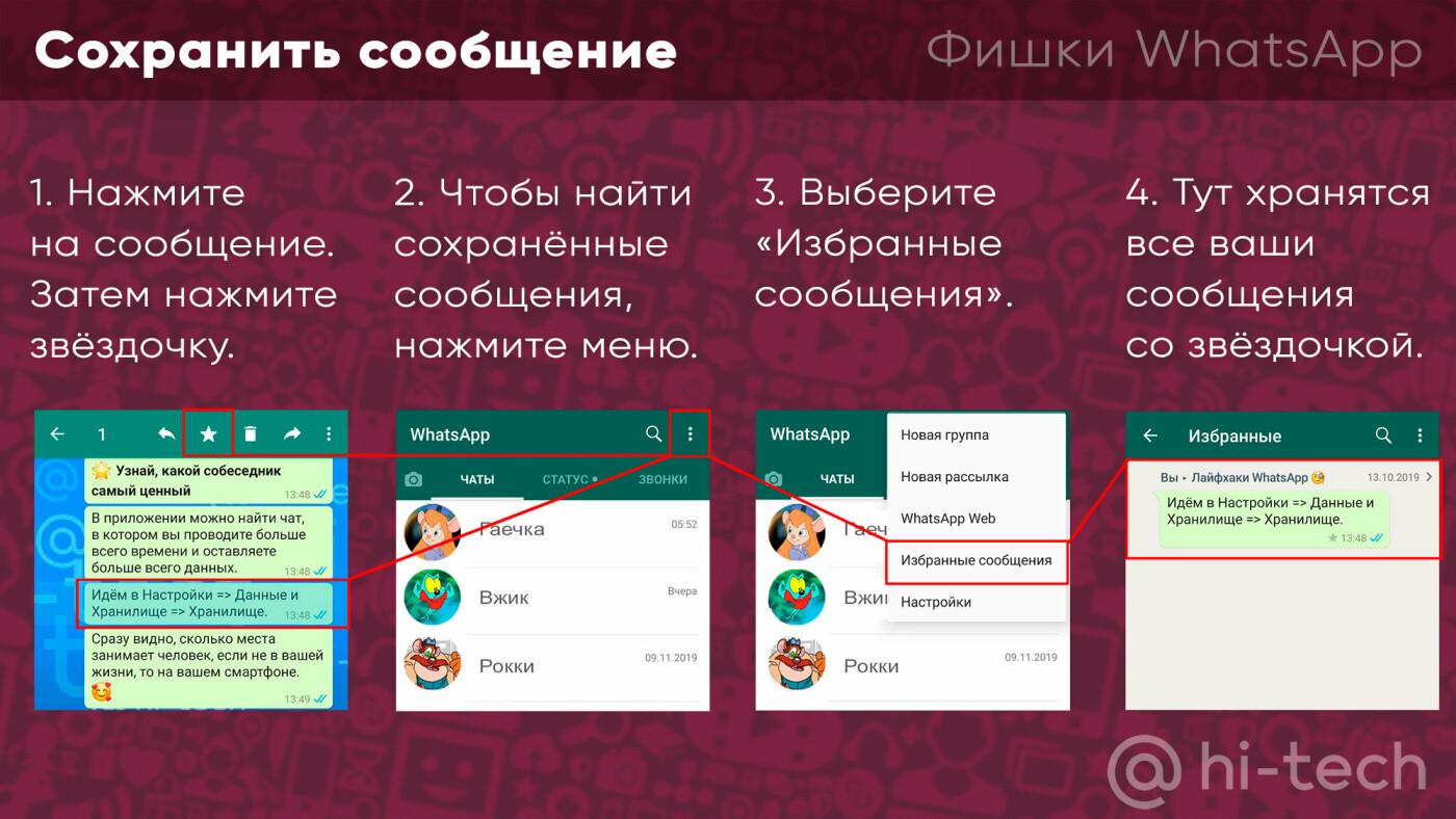 Фишки WhatsApp: советы, как настроить мессенджер под себя, фото-10