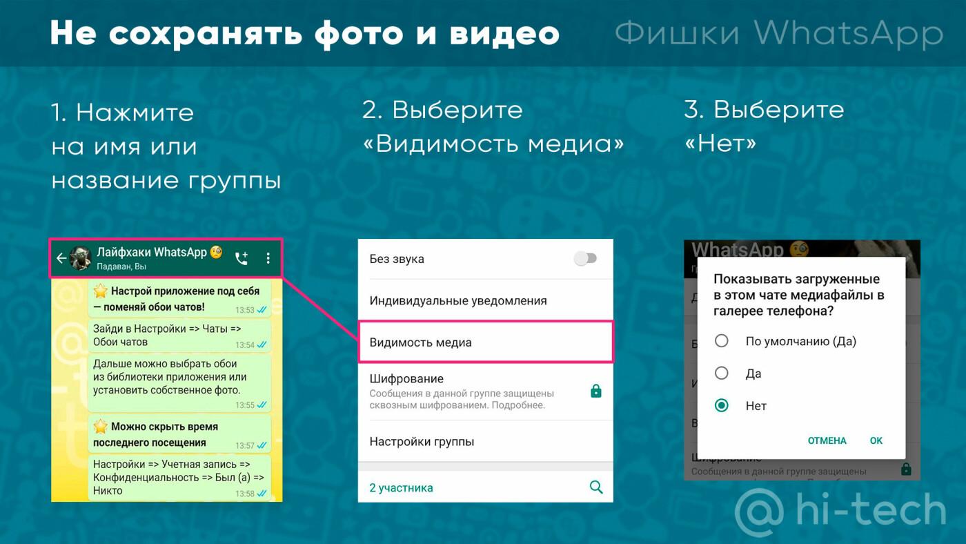 Фишки WhatsApp: советы, как настроить мессенджер под себя, фото-11