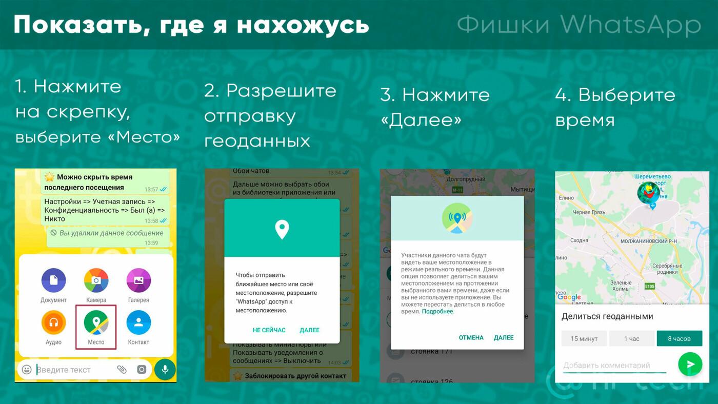 Фишки WhatsApp: советы, как настроить мессенджер под себя, фото-12