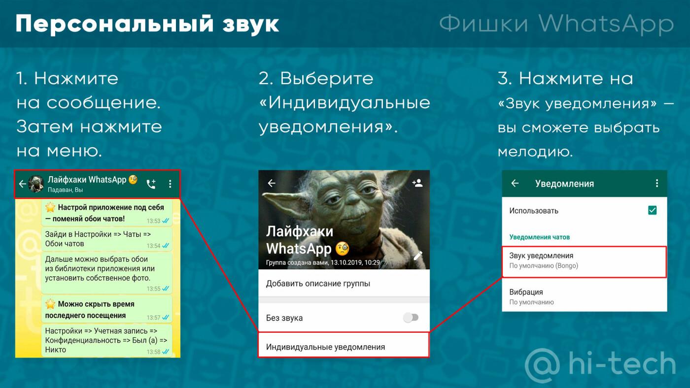 Фишки WhatsApp: советы, как настроить мессенджер под себя, фото-13