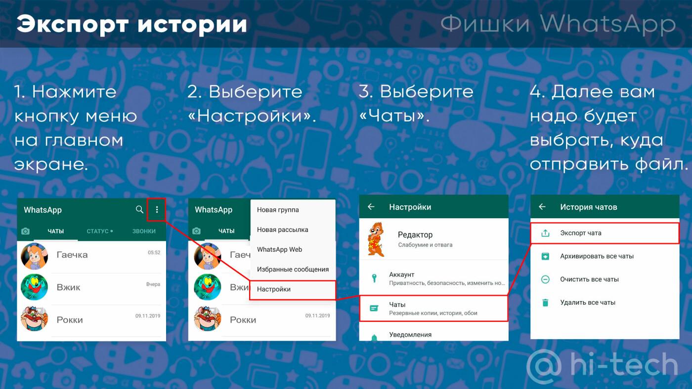 Фишки WhatsApp: советы, как настроить мессенджер под себя, фото-2