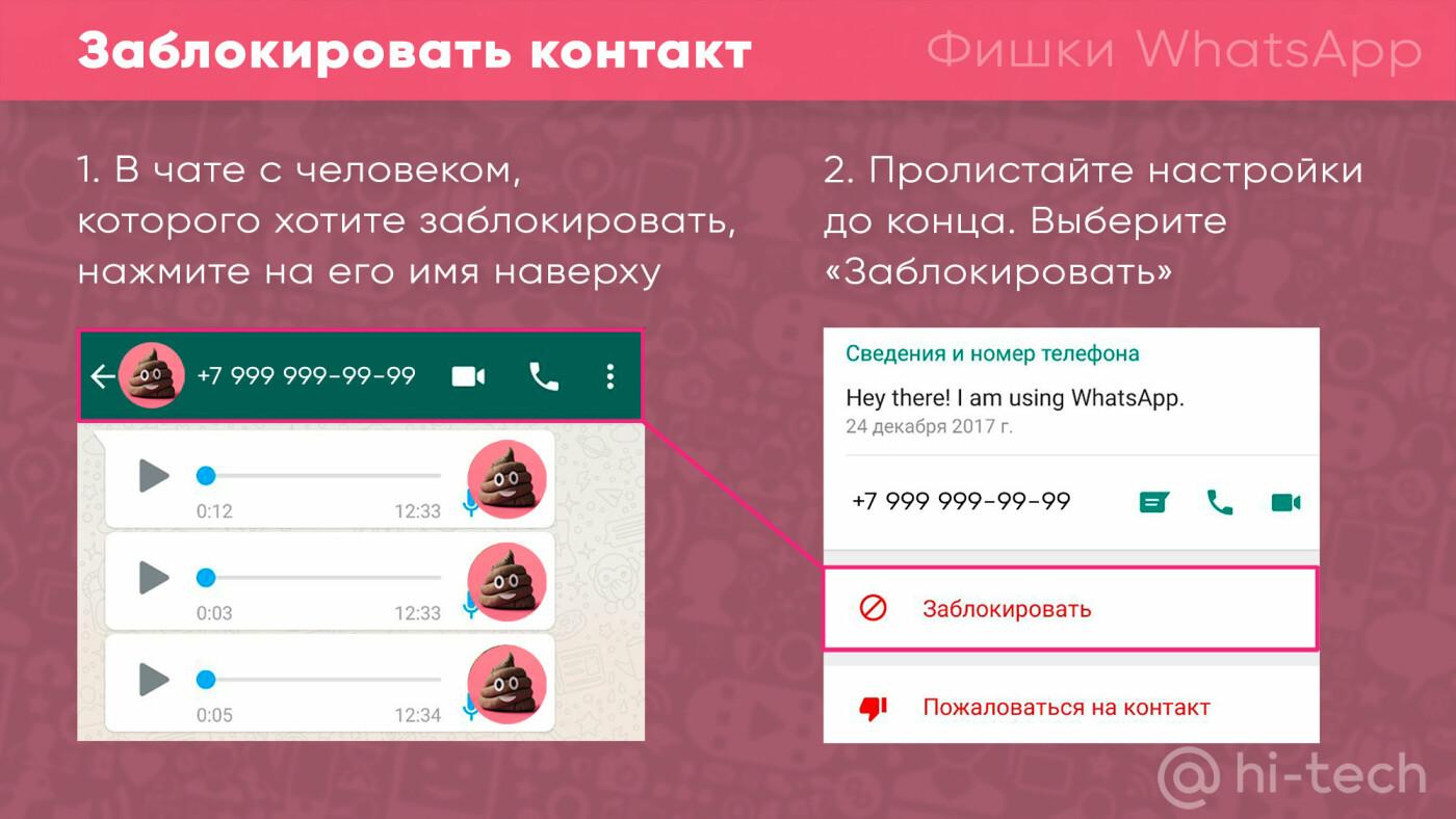 Фишки WhatsApp: советы, как настроить мессенджер под себя, фото-4