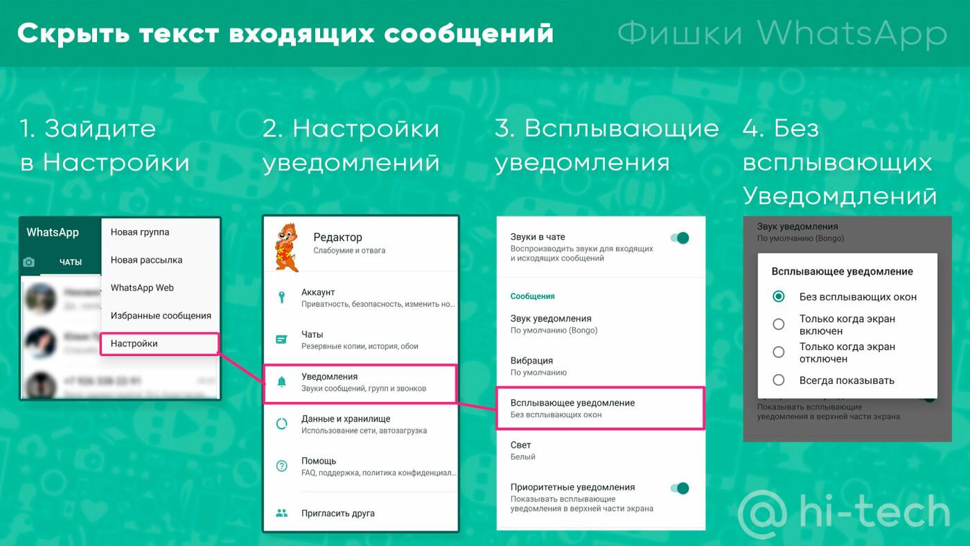 Фишки WhatsApp: советы, как настроить мессенджер под себя, фото-5